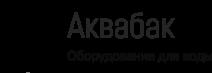 АкваБак – емкости для воды, насосное оборудование и системы канализации.